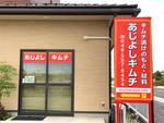 あじよしキムチのお店です。